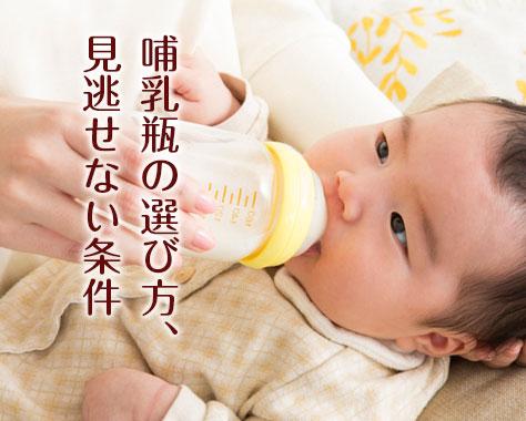 【哺乳瓶の選び方】サイズ/素材/形状/乳首の種類は?