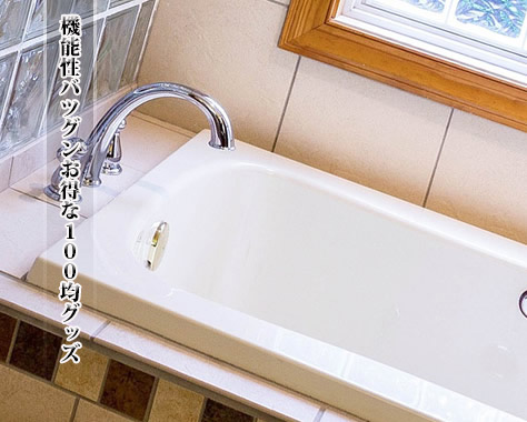 安くて使える!100均のおすすめ・お風呂掃除グッズ5選
