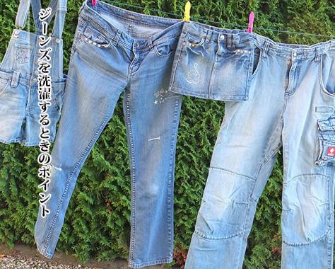 ジーンズを洗濯しないのはNG!縮みや色落ちを防ぐ洗い方
