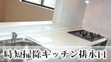 キッチンの排水溝お掃除!嫌な臭いとヌメリを撃退する方法