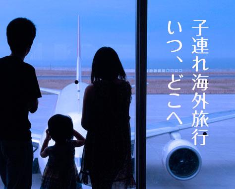 子連れ海外旅行で人気の国/便利グッズ/病気対策/節約術