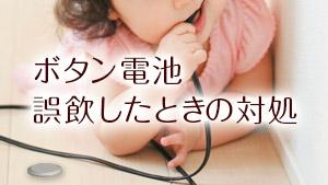ボタン電池の誤飲は危険!子供への対処法/事故防止策は?