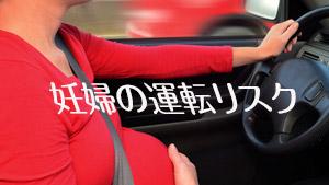 妊娠中の運転は事故リスク大!シートベルトの装着義務は?