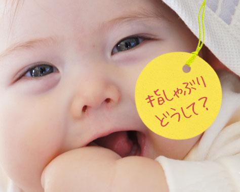 新生児の指しゃぶりは母乳不足?原因/たこ/おしゃぶり