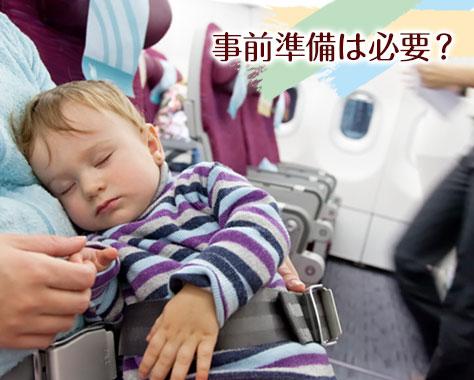 赤ちゃんと飛行機いつから?持ち物/料金/耳抜き/注意点