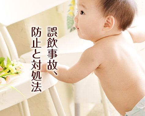 赤ちゃんの誤飲の対処法/事故による病院受診の目安は?