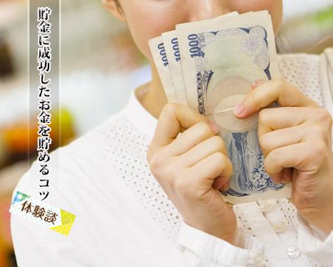 お金を貯めるコツを大公開!主婦が成功した体験談