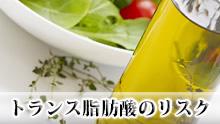 キャノーラ油のトランス脂肪酸リスクが下がる選び方&使い方