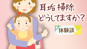 子供の耳垢の役割って?耳掃除の頻度/先輩ママの体験談10