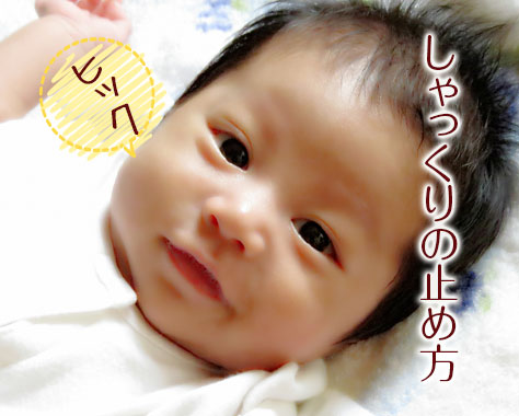赤ちゃんのしゃっくりストップ!9つの止め方と予防法3つ