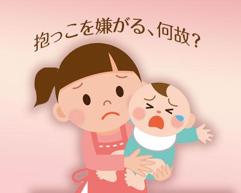 赤ちゃんが抱っこを嫌がるのは人見知り?自閉症?6つの理由