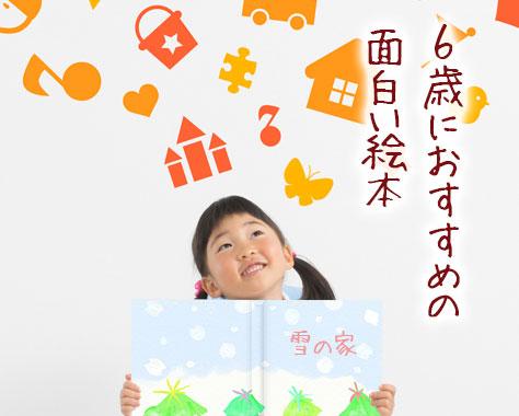 【6歳におすすめの絵本】面白くて本好きになる厳選13冊