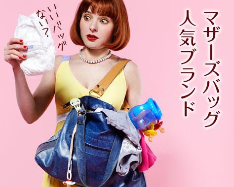 マザーズバッグの人気ブランドのおすすめ10選と選び方