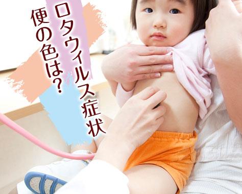 ロタウイルス5大症状&赤ちゃん子供の便の色/期間/食事