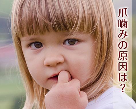 子供の爪噛みの原因は癖?ストレス?家庭でできる治し方