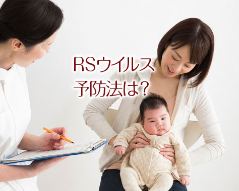 RSウイルスとはどんな病気?感染症予防のポイントと対策