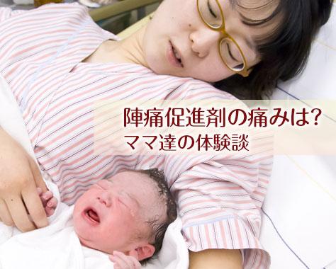 陣痛促進剤の痛み/効き目はどれくらい?ママの体験談15