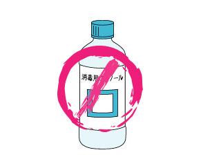 アルコール消毒液にNG
