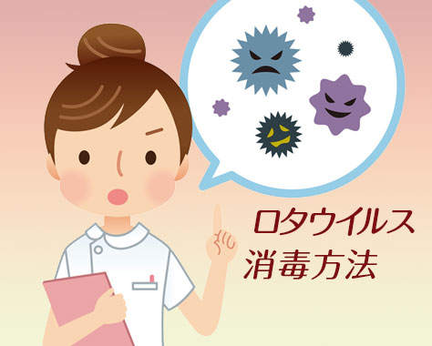 ロタウイルスの消毒方法&消毒薬の作り方/服や布団の洗濯