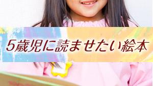 【5歳児の絵本】入学前にプレゼントしたいおすすめ12選
