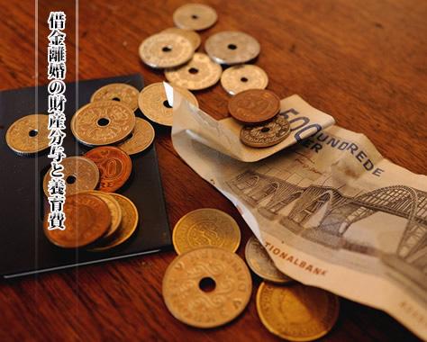 夫の借金が原因で離婚…知らないと怖い財産分与や養育費