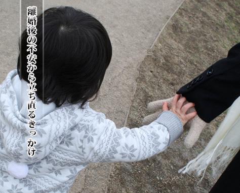 離婚から立ち直る方法・子供と歩むシングルマザーの第一歩