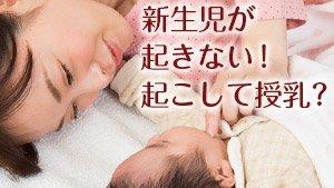 新生児が起きない!病気?授乳は?起こし方と疾患の可能性