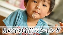 男の子の子供の名前ランキング!一文字と二文字の漢字