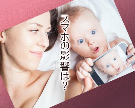 赤ちゃんのスマホの悪影響/依存せず育児に活用する対策法