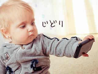 スマホで自撮りする赤ちゃん