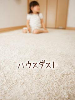 絨毯の上に座り込む子供