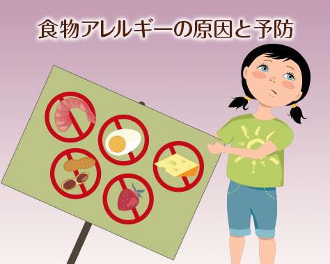 【食物アレルギーの原因】子供に増加中!予防/検査/治療