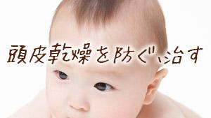 赤ちゃんの頭皮が乾燥でカサカサ!乳児湿疹の対策ケア方法