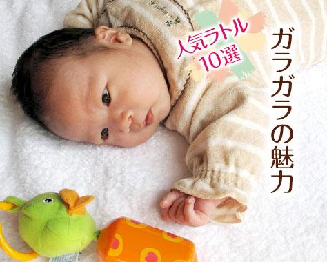 赤ちゃんのガラガラはいつから?選び方/おすすめ人気10選