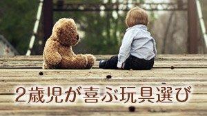 2歳児が気に入るおもちゃの選び方&男の子女の子厳選10