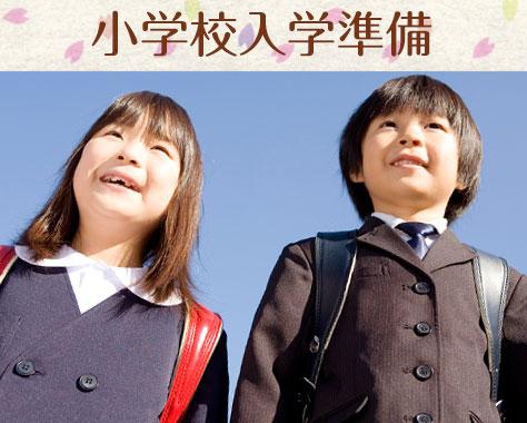 小学校入学準備の塾や勉強/机や環境/服/文房具おすすめ