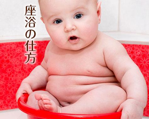 【座浴のやり方】赤ちゃんのおむつかぶれケアに効果あり!