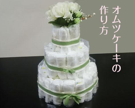 おむつケーキの作り方/3段/出産祝いは100均で簡単手作り!