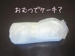 ビニール袋に包んだオムツ