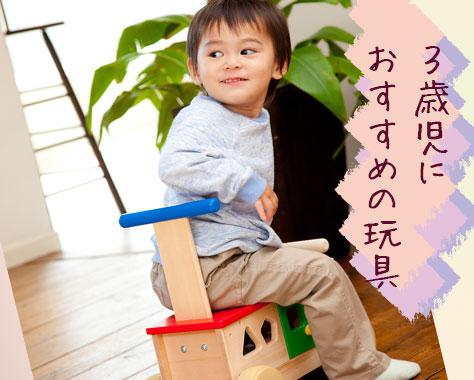 3歳児のおもちゃ選び!男の子/女の子へのおすすめ10選