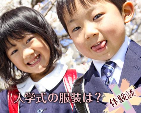 小学校入学式男の子/女の子の服装&両親弟妹の体験談15
