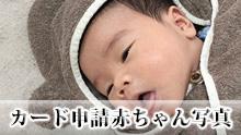 マイナンバーの写真は赤ちゃんも必要!子供のカード申請について