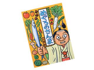 川端誠 落語絵本6 「めぐろのさんま」