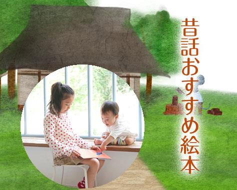 昔話絵本から学ぼう!日本/世界のおすすめ10作&セット
