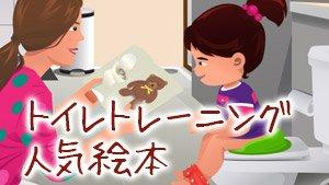 トイレトレーニング人気絵本!排泄のしくみが学べる12冊