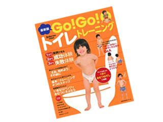 最新版 Go! Go! トイレトレーニング