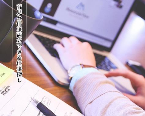 子持ち主婦の仕事探しの条件・扶養範囲&職場環境の見極め方