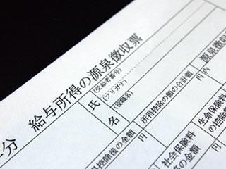 これから記入される白紙の源泉徴収票