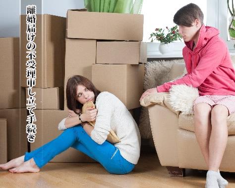 【離婚届け不受理申し立て】離婚のトラブルを防ぐ方法