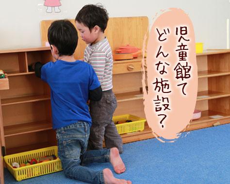 児童館とはどんな施設?種類ごとの目的/トラブル体験談